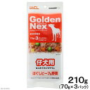 ゴールデンネックス レトルトパウチ 仔犬用 ほぐしビーフ&野菜 70g×3P 関東当日便