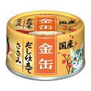 アイシア 金缶だし仕立て ささみ 70g キャットフード 国産 関東当日便