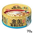 アイシア 金缶濃厚とろみ しらす入りまぐろ 70g キャットフード 国産 関東当日便
