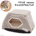 ペティオ necoco キャットカプセルベッド 猫 ベッド 関東当日便