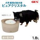 アウトレット品 GEX ピュアクリスタル 超小型犬用 PRO 訳あり 関東当日便