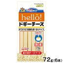 ドギーマン hello!ドギーチーズ 72g(6本) 関東当日便