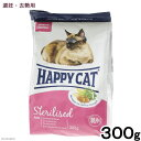 HAPPY CAT スプリーム ステアライズド 避妊・去勢で太りやすい成猫用 300g 正規品 関東当日便