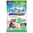 ライオン ペットキレイ シャワーシート サラつや 短毛猫用 無香料 30枚入り 猫用品 関東当日便