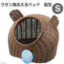 ペットケアー ラタン風洗えるベッド 猫型 S 関東当日便