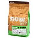 NOW FRESH Grain Free キトン 1.81kg 関東当日便