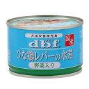 デビフ ひな鶏レバーの水煮 野菜入り 150g 関東当日便