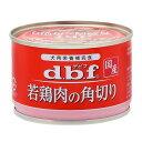 デビフ 若鶏肉の角切り 150g 関東当日便