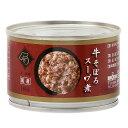 文永堂 牛そぼろスープ煮 160g 関東当日便