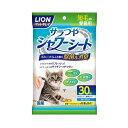 ライオン ペットキレイ シャワーシート 短毛猫用 無香料 3...
