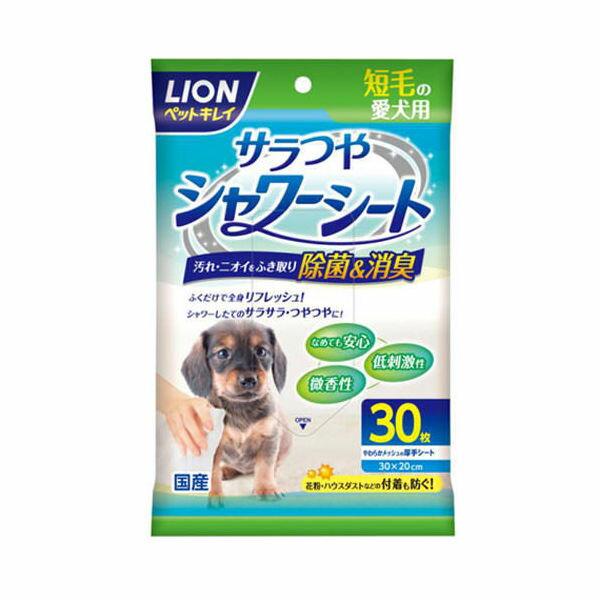 ライオン ペットキレイ シャワーシート 短毛犬用 さわやかなせっけんの香り 30枚入り 2袋【HLS_DU】 関東当日便