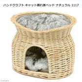 ハンドクラフト キャット隠れ家ベッド ナチュラル 1117【HLS_DU】 関東当日便