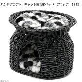 ハンドクラフト キャット隠れ家ベッド ブラック 1215【HLS_DU】 関東当日便