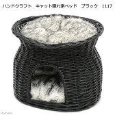 ハンドクラフト キャット隠れ家ベッド ブラック 1117【HLS_DU】 関東当日便