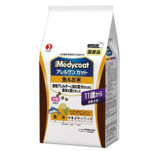 メディコート アレルゲンカット 魚&お米 11歳から 老齢犬用 1kg(500g×2) 関東当日便