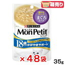 箱売り モンプチ スープ 18歳以上用 かがやきサポート まぐろスープ 40g お買い得48袋入 関東当日便