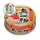 箱売り はごろもフーズ 無一物 ねこまんま まぐろ 70g×24缶 おまけ付き 国産【muichi2016】 関東当日便