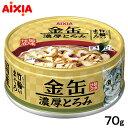 アイシア 金缶濃厚とろみ 竹輪入りまぐろ 70g 関東当日便