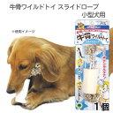 ドギーマン 牛骨ワイルドトイ スライドロープ 小型犬用 関東当日便