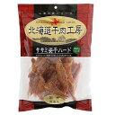 北海道干肉工房 ササミ姿干ハード 350g 犬 おやつ 国産品 関東当日便