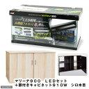 (大型)90cm水槽セット マリーナ900 LEDセット+扉付きキャビネット910W シロ木目 別途大型手数料・同梱不可・代引不可