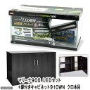(大型)90cm水槽セット マリーナ900 LEDセット+扉付きキャビネット910W クロ木目 別途大型手数料・同梱不可・代引不可