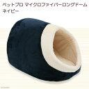 ペットプロ マイクロファイバーロングドーム ネイビー 犬 猫 ベッド 関東当日便
