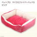 ペットプロ マイクロファイバーベッドS ピンク 犬 猫 ベッド 関東当日便
