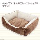 ペットプロ マイクロファイバーベッドM ブラウン 犬 猫 ベッド 関東当日便