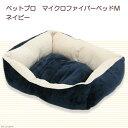 ペットプロ マイクロファイバーベッドM ネイビー 犬 猫 ベッド 関東当日便