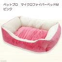 ペットプロ マイクロファイバーベッドM ピンク 犬 猫 ベッド 関東当日便