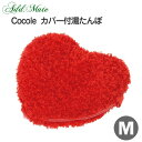 アウトレット品 アドメイト Coccole カバー付湯たんぽ M 訳あり 関東当日便