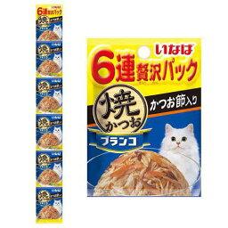 いなば 焼かつお ブランコ かつお節入り 15g×6袋【HLS_DU】 関東当日便