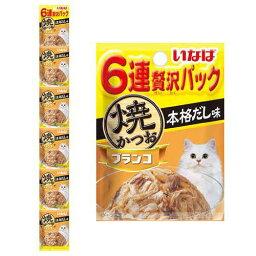 いなば 焼かつお ブランコ 本格だし味 15g×6袋【HLS_DU】 関東当日便