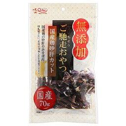 九州ペットフード 無添加 ご馳走おやつ 国産鶏砂肝カット 70g 犬 おやつ 関東当日便