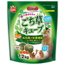 マルカン ごち草キューブ お徳用 1.2kg 小動物 フード うさぎ 関東当日便