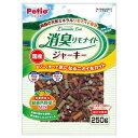 ペティオ リモナイトラボ 消臭リモナイトジャーキー 野菜入りMIX 250g 関東当日便