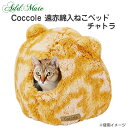 アウトレット品 Coccole 遠赤綿入ねこベッド チャトラ 訳あり 関東当日便