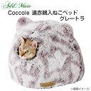 アウトレット品 Coccole 遠赤綿入ねこベッド グレートラ 訳あり 関東当日便