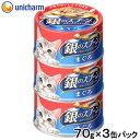 ユニチャーム 銀のスプーン 3缶パック まぐろ 70g×3缶 関東当日便