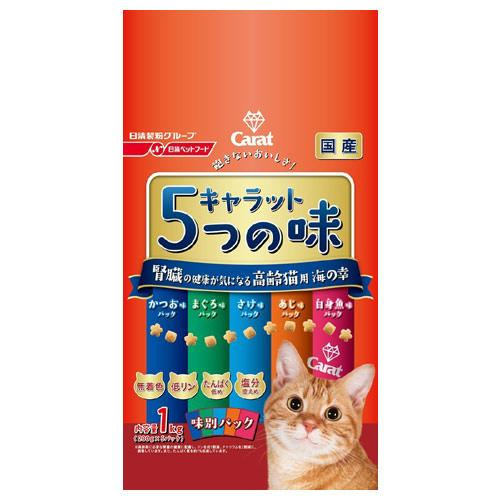 日清 キャラット 5つの味 腎臓の健康が気になる高齢猫用 海の幸 1kg(200g×5パック) 関東当日便