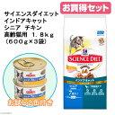 サイエンスダイエット インドアキャット シニア チキン 高齢猫用 1.8kg(600g×3袋) お試し2缶おまけ付き ヒルズ 関東当日便