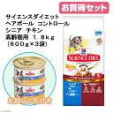 サイエンスダイエット ヘアボール コントロール シニア チキン 高齢猫用 1.8kg(600g×3袋) お試し2缶おまけ付き 関東当日便