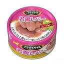 箱売り ペットライン ごちそうタイム 若鶏レバー 80g 1箱24缶入 関東当日便