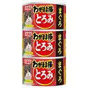 箱売り いなば わがまま猫 とろみ まぐろ 160g×3 お買い得18個入 関東当日便