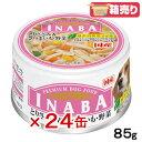 箱売り いなば INABA缶 とりささみ&さつまいも・野菜 85g 国産 ドッグフード お買い得24缶入 関東当日便