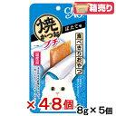 箱売り いなば CIAO(チャオ) 焼かつおプチ ほたて味 8g×5個 1箱48個入 沖縄