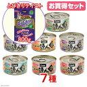 お買い得セット まぐろの達人 80g 7種7缶 + とびきりテイスト ツナ味&野菜味ミックス 800g 関東当日便