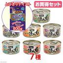 お買い得セット まぐろの達人 80g 7種7缶 + とびきりテイスト ツナ味&お魚味ミックス 800g 関東当日便