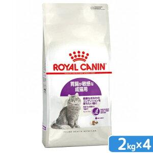 ロイヤルカナン 猫 センシブル 成猫用 2kg×4袋 318